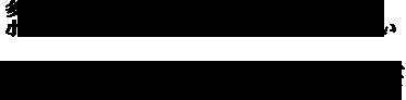 多摩市の地域密着型工務店小さな修理~新築・増築まで 住まいのお手伝い 有限会社 萩生田工務店